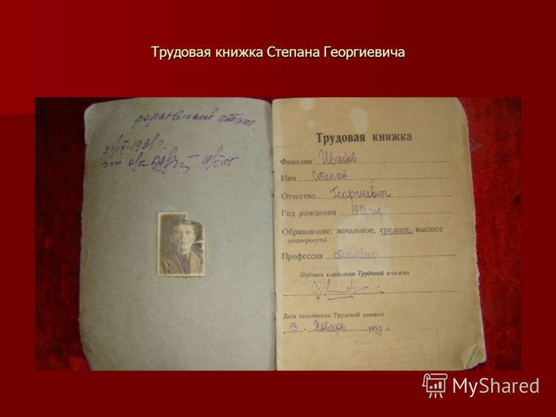 Трудовая книжка Степана Георгиевича