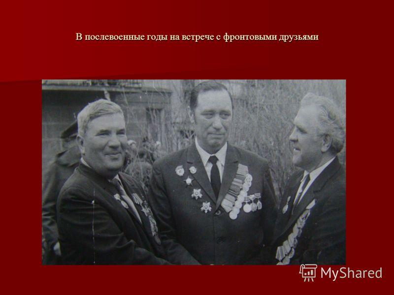В послевоенные годы на встрече с фронтовыми друзьями