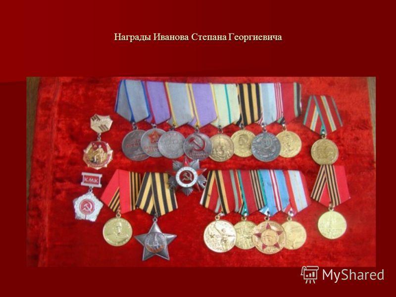 Награды Иванова Степана Георгиевича