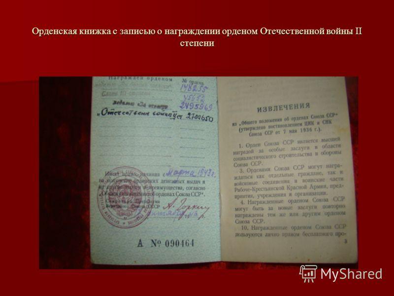 Орденская книжка с записью о награждении орденом Отечественной войны II степени