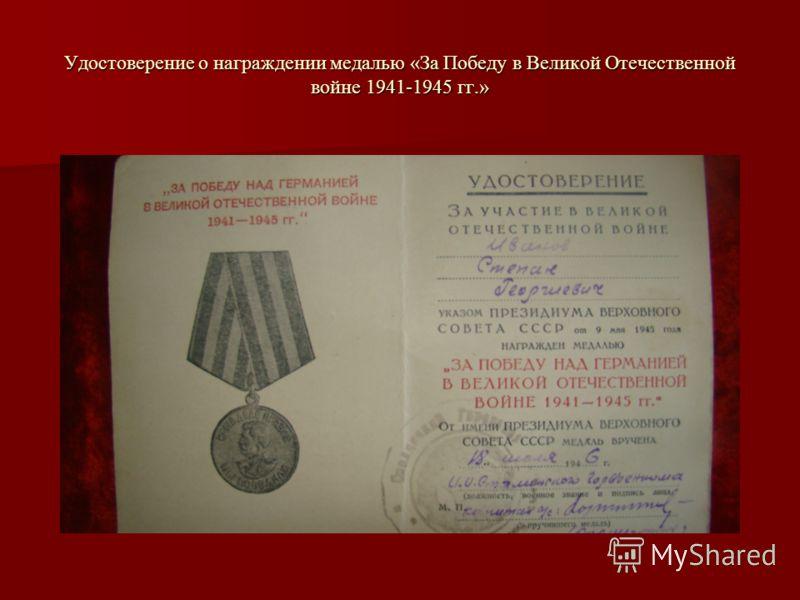 Удостоверение о награждении медалью «За Победу в Великой Отечественной войне 1941-1945 гг.»
