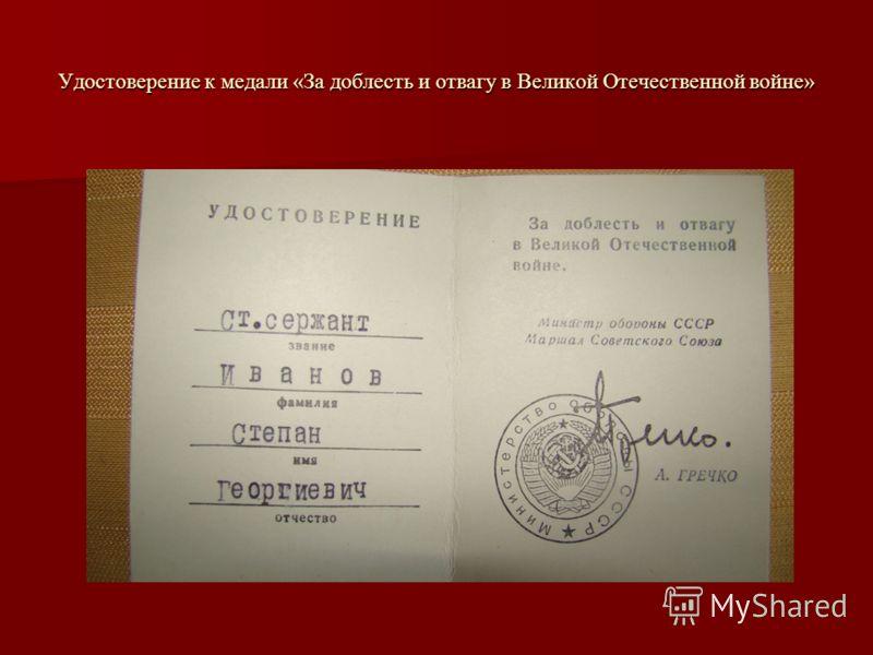 Удостоверение к медали «За доблесть и отвагу в Великой Отечественной войне»
