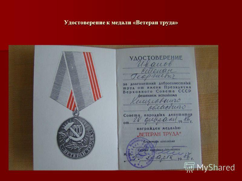 Удостоверение к медали «Ветеран труда»