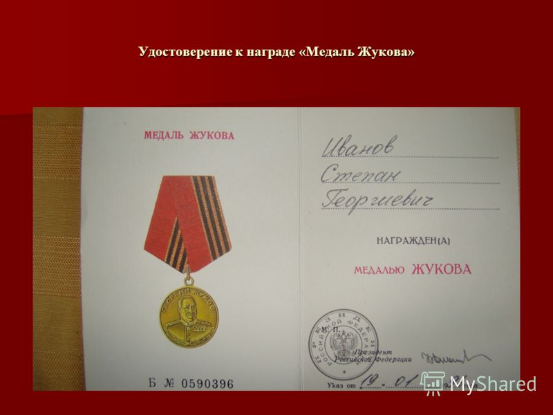 Удостоверение к награде «Медаль Жукова»