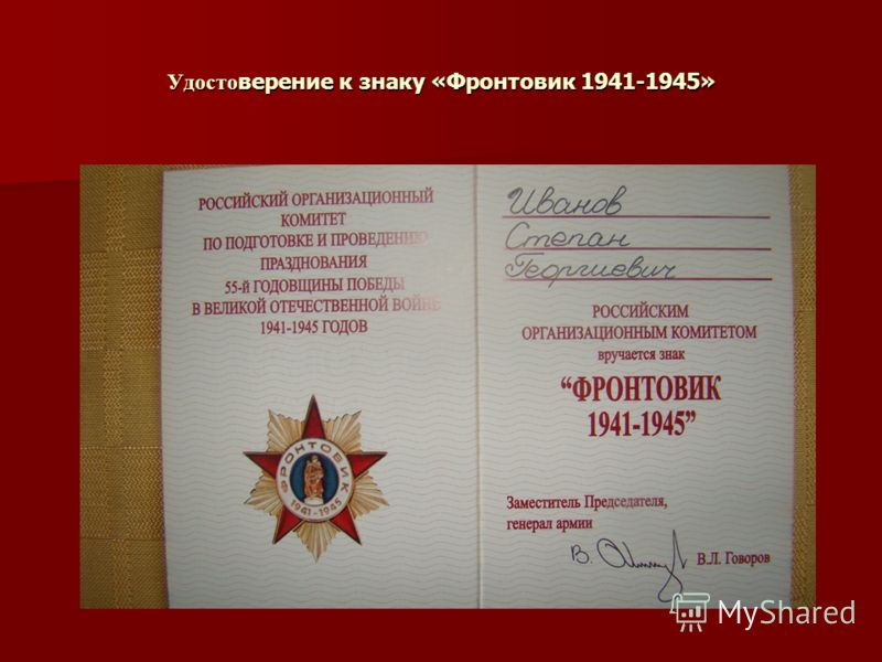 Удосто верение к знаку «Фронтовик 1941-1945»