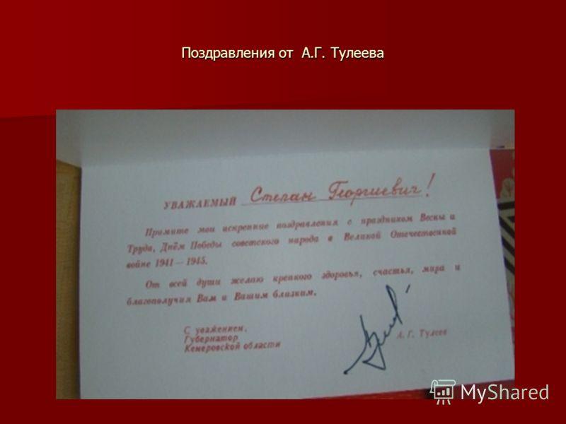 Поздравления от А.Г. Тулеева