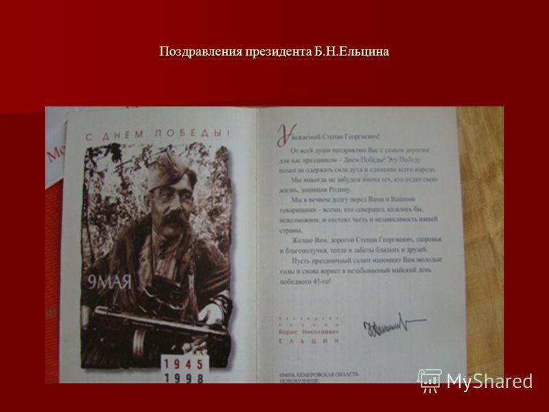 Поздравления президента Б.Н.Ельцина