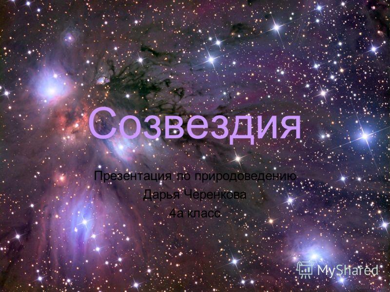 Созвездия Презентация по природоведению Дарья Черенкова 4а класс