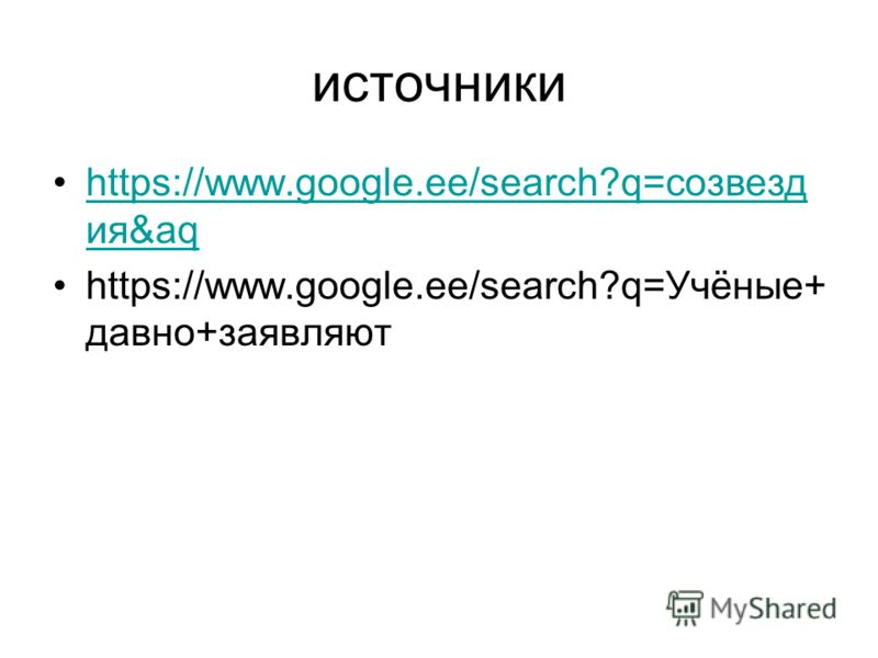 источники https://www.google.ee/search?q=cозвезд ия&aqhttps://www.google.ee/search?q=cозвезд ия&aq https://www.google.ee/search?q=Учёные+ давно+заявляют