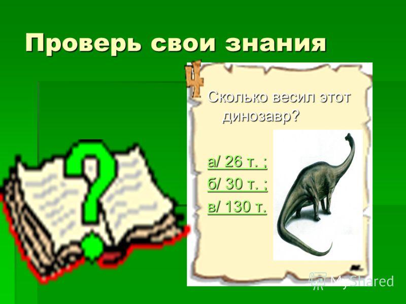 Проверь свои знания Каким «рекордом» знаменит этот зверь ? а/ самый маленький; а/ самый маленький; б/ самый быстрый; б/ самый быстрый; в/ самый крупный. в/ самый крупный.