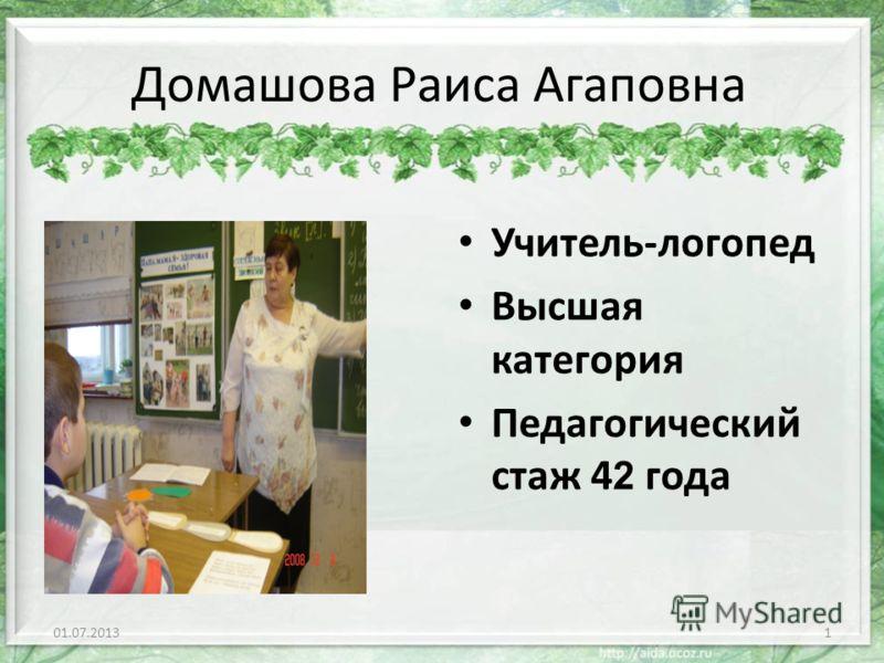 Домашова Раиса Агаповна Учитель-логопед Высшая категория Педагогический стаж 4 2 года 01.07.20131