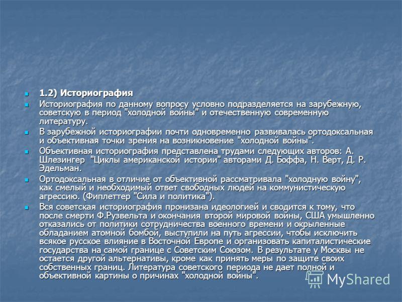 1.2) Историография 1.2) Историография Историография по данному вопросу условно подразделяется на зарубежную, советскую в период
