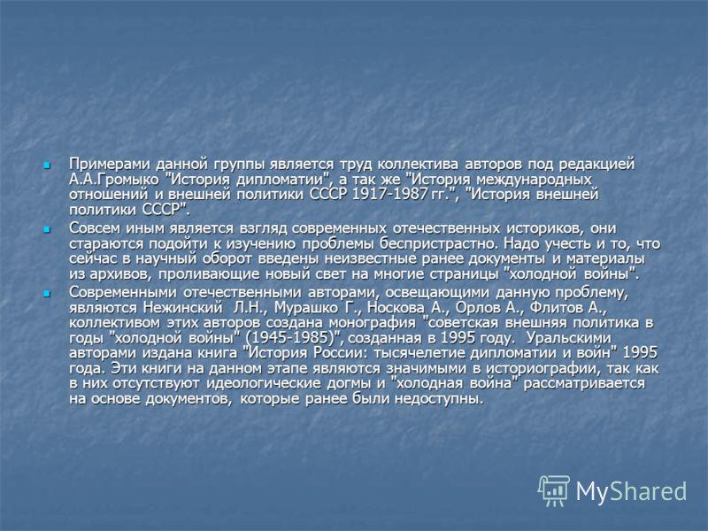 Примерами данной группы является труд коллектива авторов под редакцией А.А.Громыко