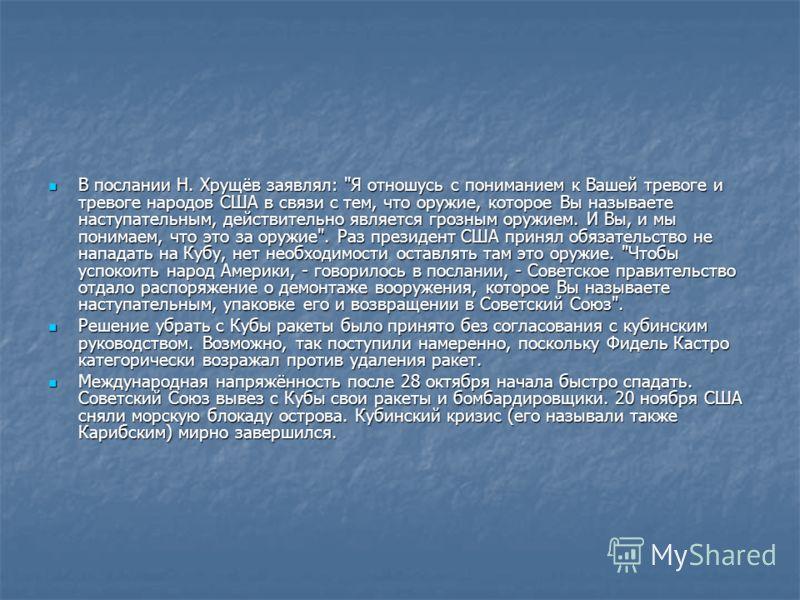 В послании Н. Хрущёв заявлял: