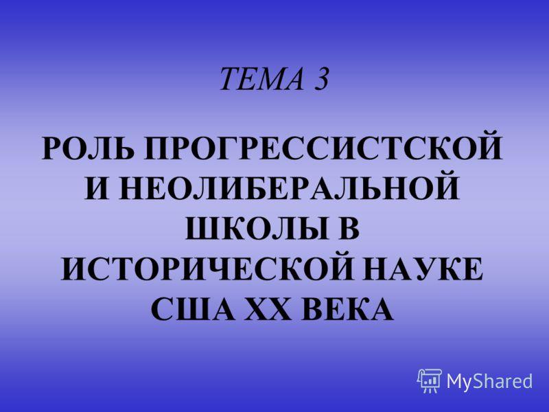 ТЕМА 3 РОЛЬ ПРОГРЕССИСТСКОЙ И НЕОЛИБЕРАЛЬНОЙ ШКОЛЫ В ИСТОРИЧЕСКОЙ НАУКЕ США ХХ ВЕКА