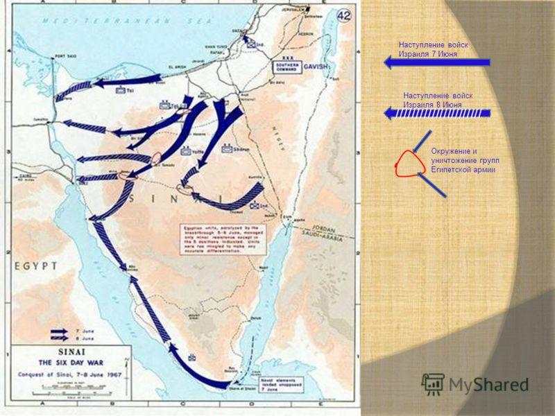 Третья война Третья война, за свою скоротечность получившая название Шестидневной, протекала с 5 по 10 июня 1967 г. Поводом для нее послужило усиление бомбардировок военных объектов Израиля сирийской авиацией в начале 1967 г. В тот момент, когда ВВС