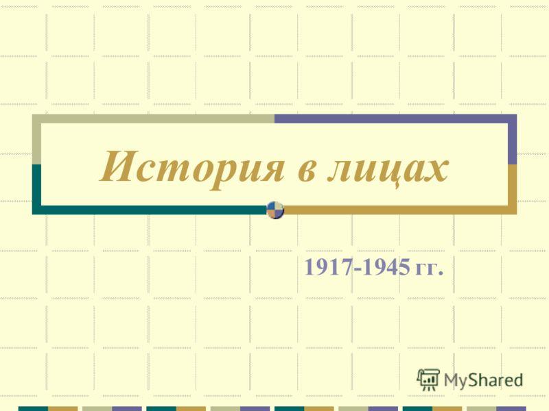 История в лицах 1917-1945 гг.