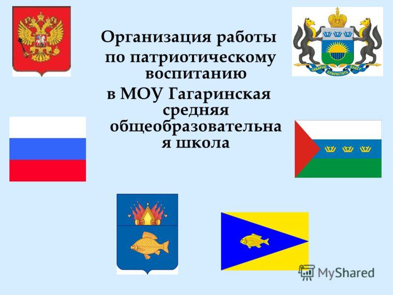 Организация работы по патриотическому воспитанию в МОУ Гагаринская средняя общеобразовательна я школа