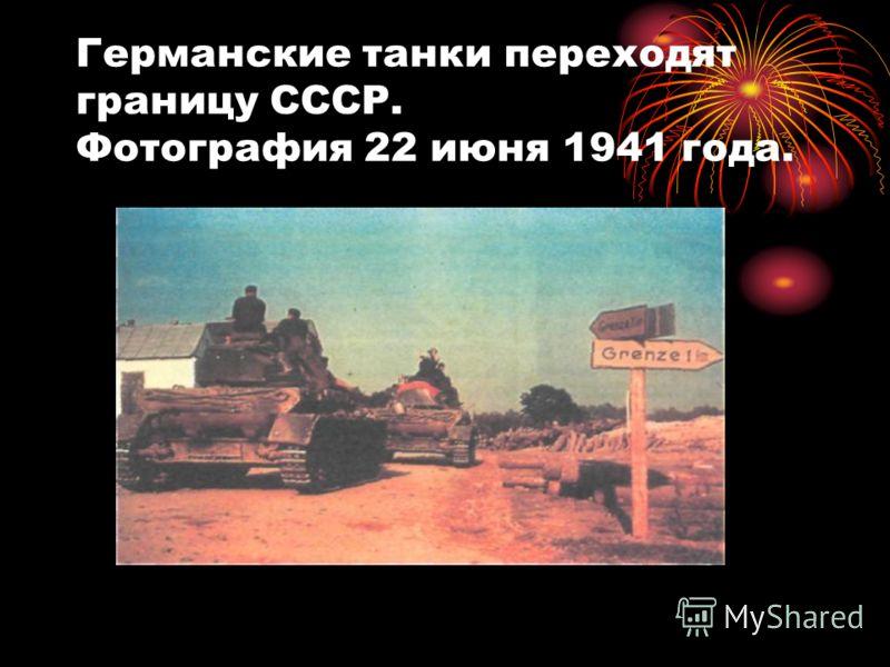Германские танки переходят границу СССР. Фотография 22 июня 1941 года.