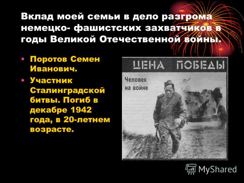 Вклад моей семьи в дело разгрома немецко- фашистских захватчиков в годы Великой Отечественной войны. Поротов Семен Иванович. Участник Сталинградской битвы. Погиб в декабре 1942 года, в 20-летнем возрасте.