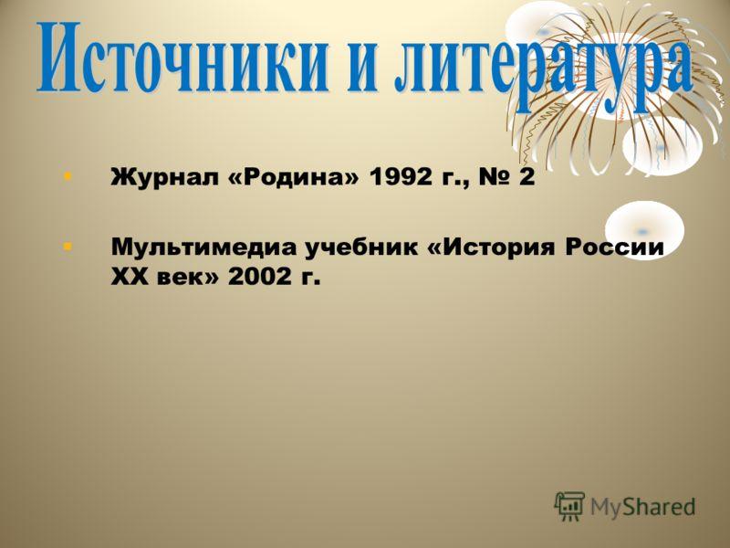 Журнал «Родина» 1992 г., 2 Мультимедиа учебник «История России XX век» 2002 г.