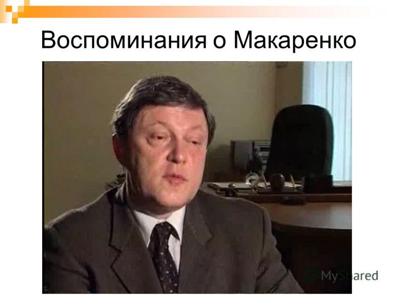 Воспоминания о Макаренко
