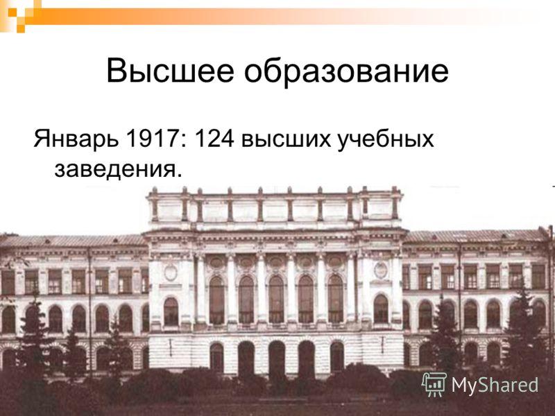 Высшее образование Январь 1917: 124 высших учебных заведения.