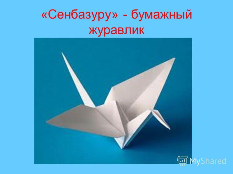 «Сенбазуру» - бумажный журавлик