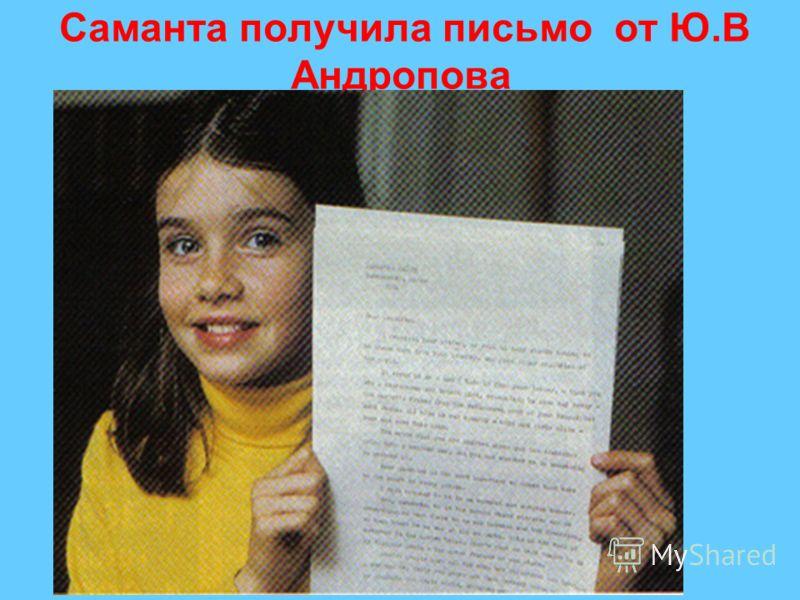Саманта получила письмо от Ю.В Андропова