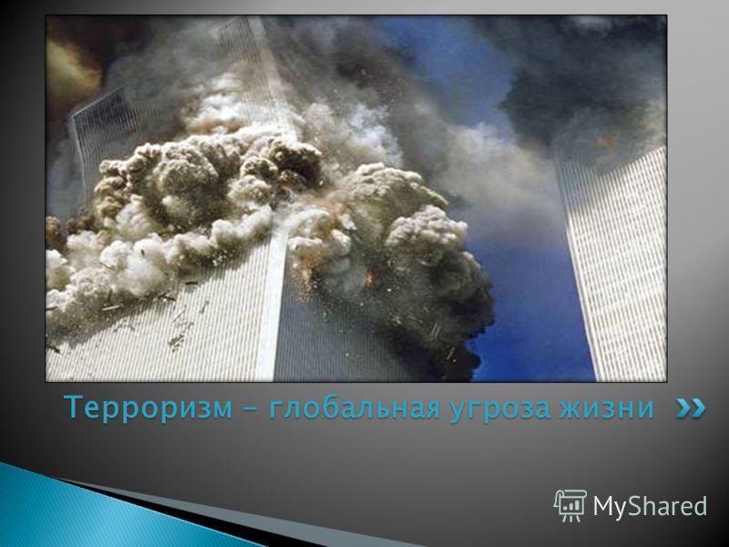 Терроризм - глобальная угроза жизни