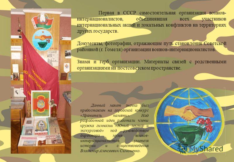 Первая в СССР самостоятельная организация воинов- интернационалистов, объединявшая всех участников интернациональных акций и локальных конфликтов на территориях других государств. Документы, фотографии, отражающие путь становления Советской районной