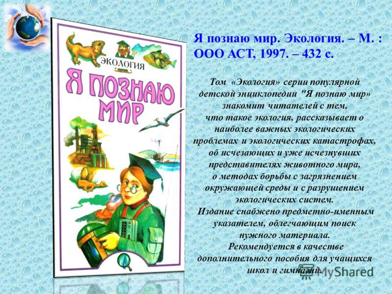 Том «Экология» серии популярной детской энциклопедии