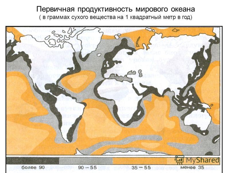 Первичная продуктивность мирового океана ( в граммах сухого вещества на 1 квадратный метр в год)