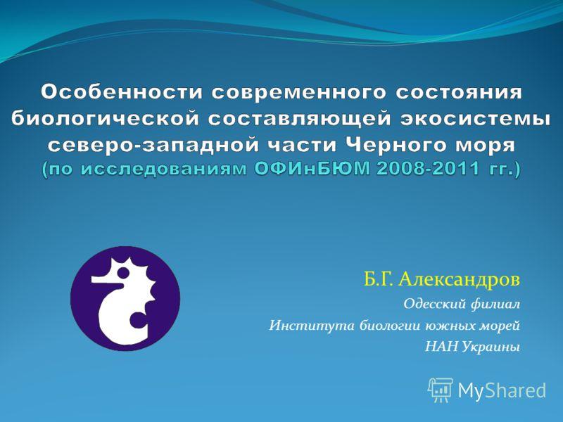 Б.Г. Александров Одесский филиал Института биологии южных морей НАН Украины
