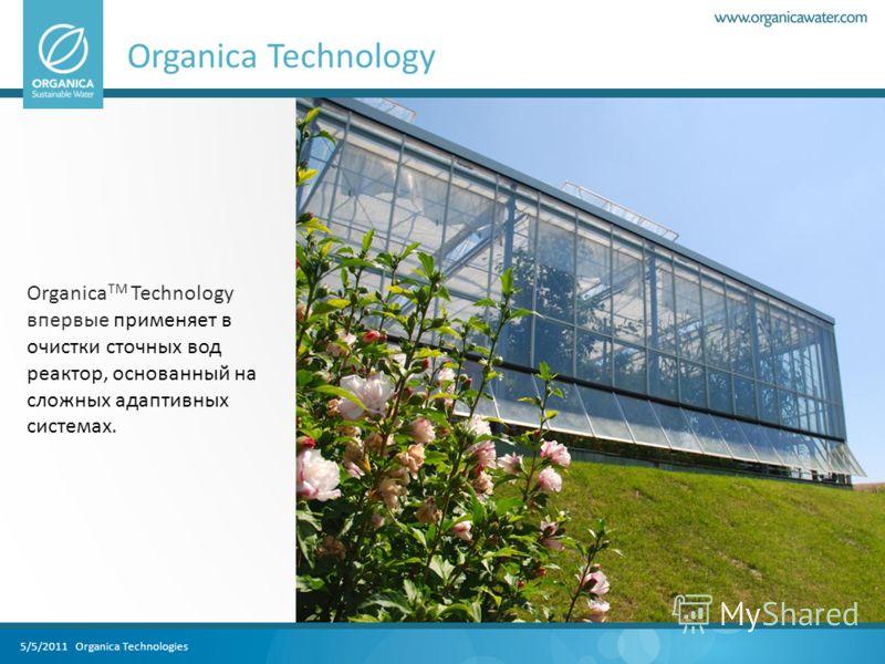 5/5/2011 Organica Technologies Organica Technology Organica TM Technology впервые применяет в очистки сточных вод реактор, основанный на сложных адаптивных системах.