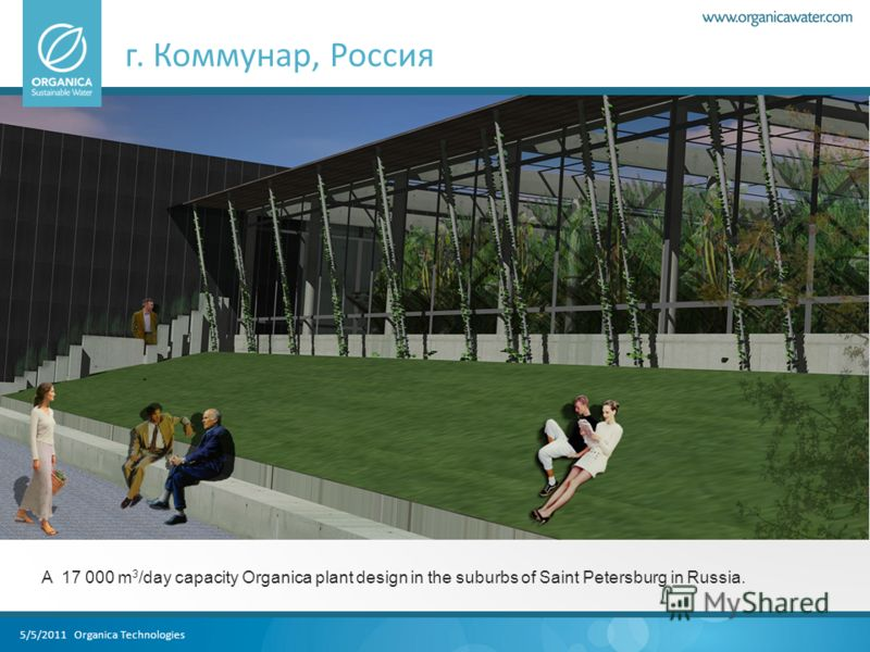 5/5/2011 Organica Technologies г. Коммунар, Россия A 17 000 m 3 /day capacity Organica plant design in the suburbs of Saint Petersburg in Russia.