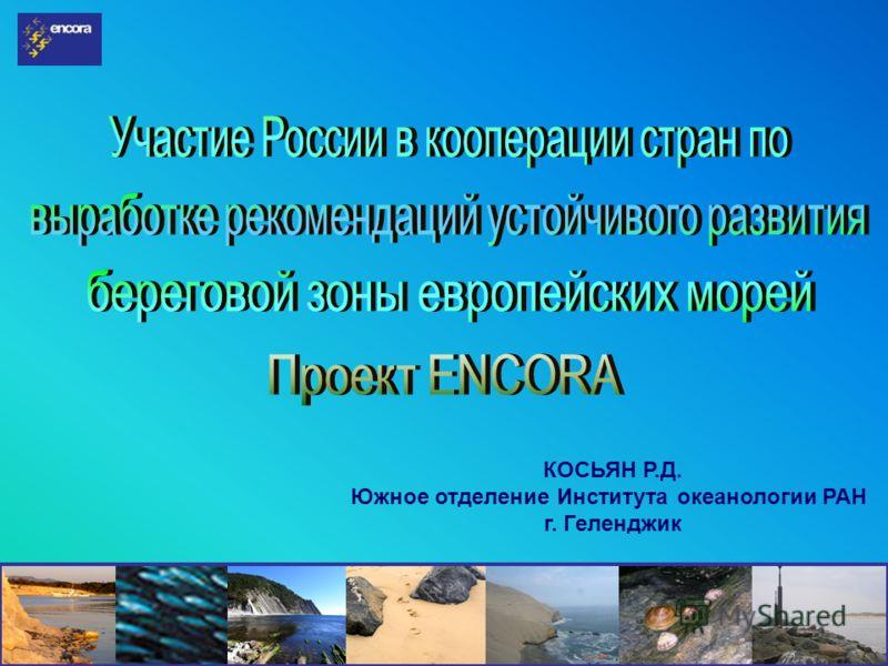 КОСЬЯН Р.Д. Южное отделение Института океанологии РАН г. Геленджик