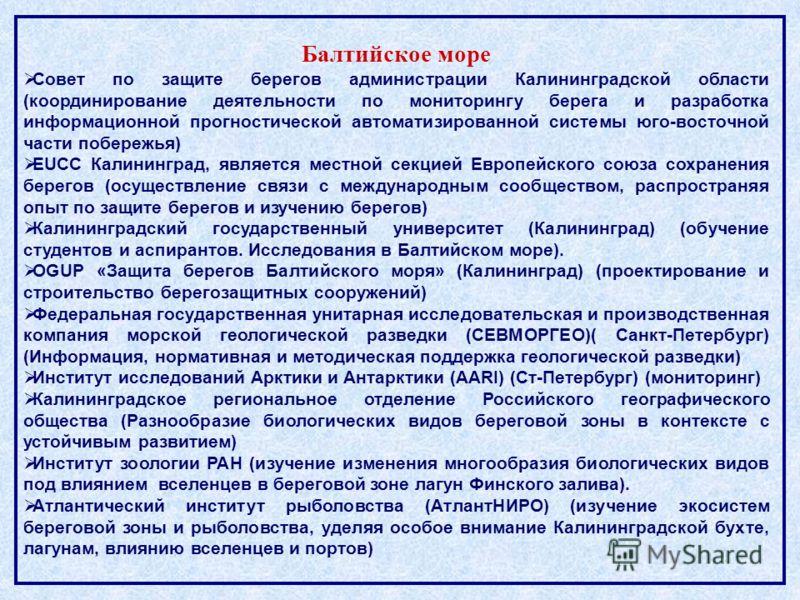 Балтийское море Совет по защите берегов администрации Калининградской области (координирование деятельности по мониторингу берега и разработка информационной прогностической автоматизированной системы юго-восточной части побережья) EUCC Калининград,