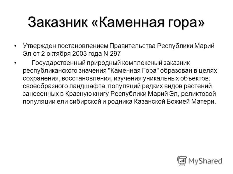 Заказник «Каменная гора» Утвержден постановлением Правительства Республики Марий Эл от 2 октября 2003 года N 297 Государственный природный комплексный заказник республиканского значения