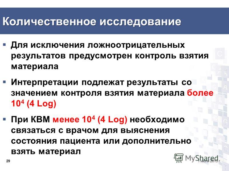291 июля 2013 г. Количественное исследование Для исключения ложноотрицательных результатов предусмотрен контроль взятия материала Интерпретации подлежат результаты со значением контроля взятия материала более 10 4 (4 Log) При КВМ менее 10 4 (4 Log) н