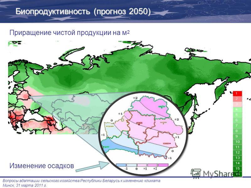 Вопросы адаптации сельского хозяйства Республики Беларусь к изменению климата Минск, 31 марта 2011 г. Биопродуктивность (прогноз 2050) Приращение чистой продукции на м 2 Изменение осадков