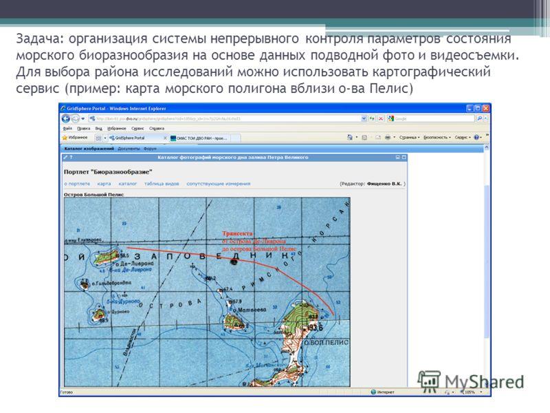 Задача: организация системы непрерывного контроля параметров состояния морского биоразнообразия на основе данных подводной фото и видеосъемки. Для выбора района исследований можно использовать картографический сервис (пример: карта морского полигона