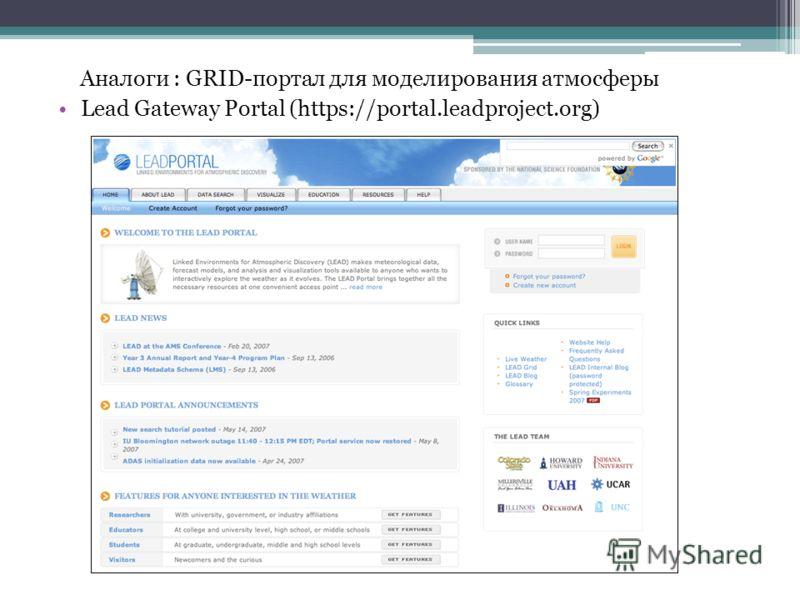 Аналоги : GRID-портал для моделирования атмосферы Lead Gateway Portal (https://portal.leadproject.org)