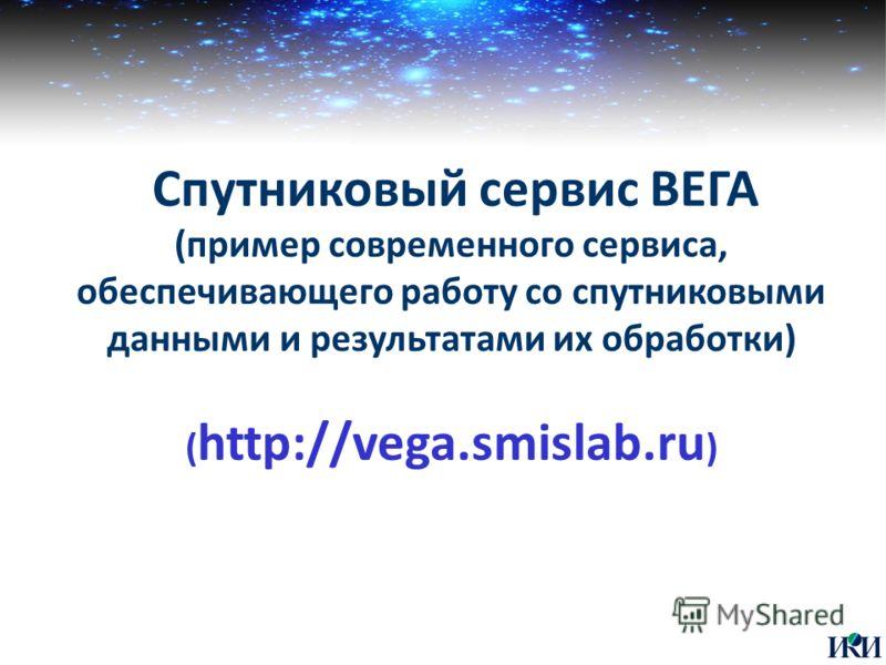 Спутниковый сервис ВЕГА (пример современного сервиса, обеспечивающего работу со спутниковыми данными и результатами их обработки) ( http://vega.smislab.ru )