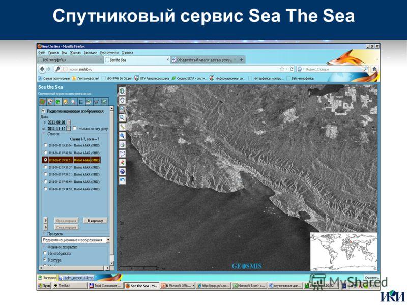 Спутниковый сервис Sea The Sea