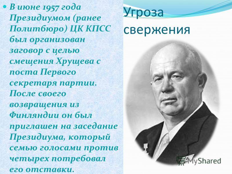 Деятельность во время правления Наиболее ярким событием в карьере Хрущева был XX съезд КПСС, состоявшийся в 1956 году. В докладе на съезде он выдвинул тезис, согласно которому война между капитализмом и коммунизмом не является