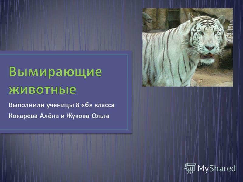 Выполнили ученицы 8 « б » класса Кокарева Алёна и Жукова Ольга