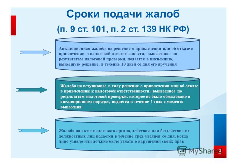 Сроки подачи жалоб (п. 9 ст. 101, п. 2 ст. 139 НК РФ) 3 Апелляционная жалоба на решение о привлечении или об отказе в привлечении к налоговой ответственности, вынесенное по результатам налоговой проверки, подается в инспекцию, вынесшую решение, в теч