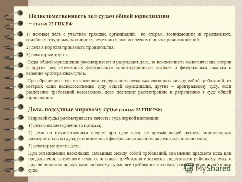 10 Подведомственность судебных дел Суд общей юрисдикции Мировой суд Арбитражный суд Третейский суд Судебные процедуры