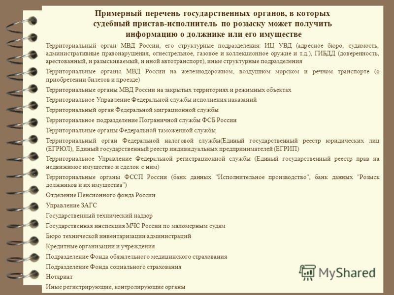 37 Приложение N 8 к Административному регламенту (в редакции приказа Минюста России от 8 июля 2008 года N 139) АЛГОРИТМ действий судебного пристава-исполнителя по розыску при розыске должника-организации и имущества должника (гражданина или организац